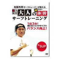 大人の疲れない体幹サーフトレーニング/佐藤秀男のサーフトレーニングシリーズ最新作