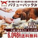 【送料無料】オーシーファーム 選べる!無添加 犬 おやつ <大袋×3袋>超徳用バリューパック!! Jr.大型犬、多頭飼い…