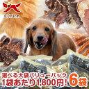 【送料無料】オーシーファーム選べる!無添加 犬 おやつ <大袋×6袋>超徳用バリューパック!!大型犬、多頭飼いにぴっ…