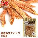 オーシーファーム 国産の原料使用! ささみスティック 150g 〈原産国:日本〉 無添加 ササミジャーキー (素材…