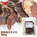 【送料無料】国内で飼育された仔牛の肉を使用! 仔牛肉スライス 280g 〈原産国:日本〉 無添加 牛肉 オーシーフ…