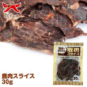オーシーファーム 国産の原料使用! 鹿肉スライス 30g 〈原産国:日本〉 無添加 しか (素材ジャンル:鹿系)【犬 おやつ ドッグフード 犬用】