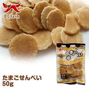 オーシーファーム たまごせんべい 50g 〈原産国:日本〉 無添加 【犬 おやつ】【ドッグフード】