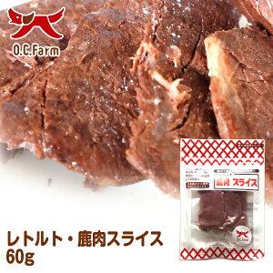 オーシーファーム 国産の原料使用! レトルト・鹿肉スライス 60g 〈原産国:日本〉 無添加 しか (素材ジャンル:鹿系)【犬 おやつ ドッグフード 犬用】