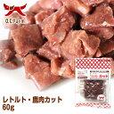 オーシーファーム 国産の原料使用! レトルト・鹿肉カット 60g 〈原産国:日本〉 無添加 しか (素材ジャンル…