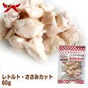 オーシーファーム 国内で飼育された鶏のささみを使用! レトルト・ささみカット 60g 〈原産国:日本〉 無添加 …