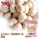 オーシーファーム 国内で飼育された鶏のささみを使用! レトルト・ささみボール 60g 〈原産国:日本〉 無添加 …