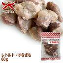 オーシーファーム 国内で飼育された鶏の砂肝を使用! レトルト・すなぎも 60g 〈原産国:日本〉 無添加 砂肝 …