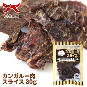 オーシーファーム オーストラリアで飼育されたカンガルーの肉を使用! カンガルー肉スライス 30g 〈原産国:日本〉 無添加 (素材ジャンル:カンガルー系)【犬 おやつ】【ドッ