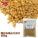 オーシーファーム 国産の原料使用! 鶏むね肉ふりかけ 400g 〈原産国:日本〉 無添加 ササミジャーキー (素材…