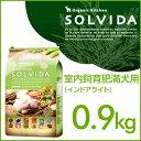 ソルビダ [SOLVIDA]室内飼育肥満犬用(インドアライト)0.9kg (900g)オーシーファーム【犬 おやつ ドッグフード 犬用…