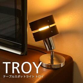 LED電球 使用可 スポットライト テーブルライト TROY トロイ CC-SPOT-T ウッド おしゃれ レトロ