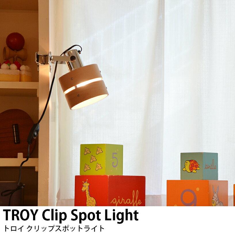 LED電球 使用可 スポットライト クリップ ライト TROY トロイ CC-SPOT-C ウッド おしゃれ レトロ
