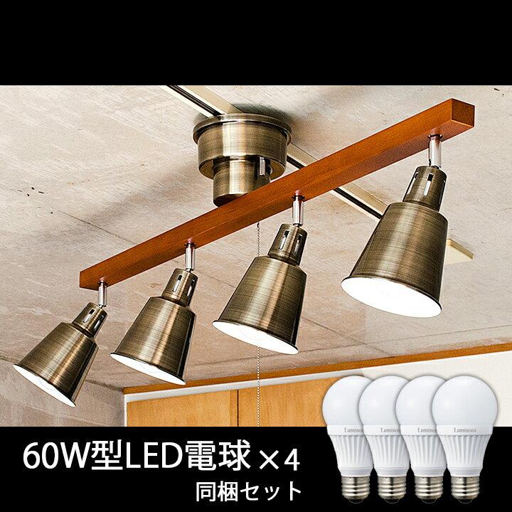 送料無料 シーリングライト 4灯 LED電球 60W相当 付属 CC-SPOT-W4 スポットライト カフェ風 お洒落 モダン 北欧 レトロ ウッドバー ウッド 天井照明 おしゃれ
