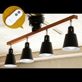 送料無料 シーリングライト 4灯 リモコン付 LED電球 対応 CC-SPOT-W4-R スポットライト カフェ風 お洒落 モダン 北欧 レトロ ウッドバー ウッド 天井照明 おしゃれ
