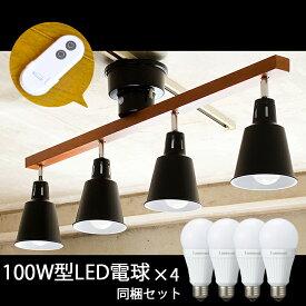 送料無料 シーリングライト 4灯 リモコン付 LED電球 100W相当 付属 CC-SPOT-W4-R スポットライト カフェ風 お洒落 モダン 北欧 レトロ ウッドバー ウッド 天井照明 おしゃれ