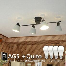 FLAGS +Quito フラッグス LED電球 使用可 シーリングライト モダン 照明 電気 北欧 リビング 寝室 おしゃれ