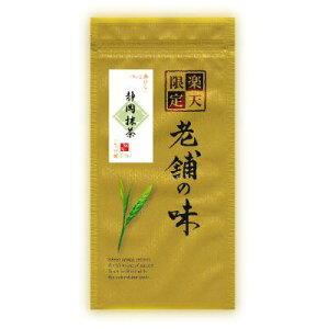 【メール便可】静岡抹茶100g【茶】【お茶】【緑茶】【抹茶】【抹茶ラテ】【粉末】【チョコレート】【製菓用】