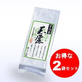 【お得な2袋セット】宇治玉露 宇治茶 玉露 来客用 山城物産 茶葉