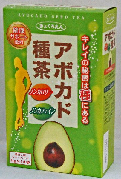 アボカド種茶ティーパック5g×14袋×4箱 ぎょくろえん 玉露園