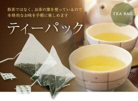 【日本茶 ティーバッグ】湯呑一杯用リーフティーパック玄米茶 30個入り(ティーバック)