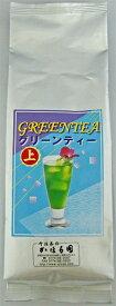 抹茶 上グリーンティー1kg−業務用【粉末】【抹茶パウダー】宇治茶