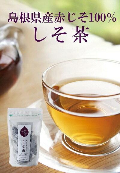 【健康茶】 しそ茶ティーバッグ 2g×10包