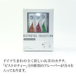 BISTROTEA(ビストロティー) コレクション 1.8g×32本 お茶 おしゃれ ギフト お祝い 内祝い 敬老の日 静岡 お取り寄せ chagama