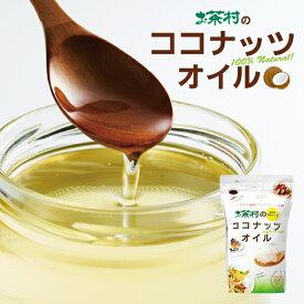 【無農薬 無臭】お茶村の調理用ココナッツオイル(912g)ココナッツオイル 無臭タイプ調理油 食用油 ダイエット 免疫力アップ 便秘改善 美容
