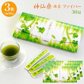 【まとめ買でお得!】神仙桑抹茶ファイバー(3g×30包)3箱セット 桑の葉茶 オリゴ糖 青汁 すっきり 美容 ダイエット