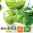 神仙桑抹茶ゴールド60(3g×60包入り)お茶 日本茶 緑茶 シモン 食物繊維 粉末緑茶 抹茶味 青汁 あおじる 桑茶 桑の葉茶 桑の葉 ダイエット 健康維持 おいしい