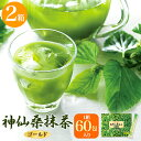 【送料無料】神仙桑抹茶ゴールド60(3g×60包入り)2箱セット お茶 日本茶 緑茶 シモン 食物繊維 粉末緑茶 抹茶…