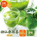 【青汁】【送料無料】【定期コース】神仙桑抹茶ゴールド60×2箱セット【定期購入】栄養豊富な桑の葉と緑茶、シモンをそのまま粉末にしました。お茶屋が作ったおいしい青汁。
