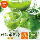 【送料無料】【定期コース】神仙桑抹茶ゴールド60【定期購入】栄養豊富な桑の葉と緑茶、シモンをそのまま粉末にしました。食べ物の糖分・脂肪が気になる方へ。食物繊維たっぷりだから、野菜不足が気になる方にも!