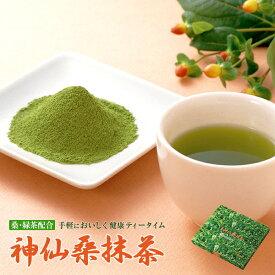神仙桑抹茶 (1g×60包入り)お茶 緑茶 健康抹茶 桑の葉 桑茶 桑の葉茶 茶葉 粉末 食物繊維 野菜不足 便秘 美容 健康 国産