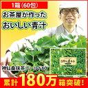 桑の青汁 神仙桑抹茶ゴールド60(3g×60包入り)食物繊維が豊富な桑の葉と緑茶、シモンをそのまま粉末にしました。 抹…