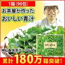 お得な90包入り 神仙桑抹茶ゴールド90(3g×90包入)お茶屋が作ったおいしい桑の青汁。農薬不使用栽培