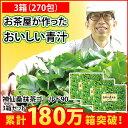 【送料無料】神仙桑抹茶ゴールド90(3g×90包) 3箱セット 食物繊維が豊富な桑の葉と緑茶、シモンをそのまま粉末に。お通じや野菜不足が気になる方にも