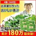 【送料無料】神仙桑抹茶ゴールド90(3g×90包) 4箱セット お茶屋が作ったおいしい桑の青汁。農薬不使用栽培