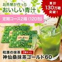 【青汁】【送料無料】【定期コース】神仙桑抹茶ゴールド60×2箱セット【定期購入】栄養豊富な桑の葉と緑茶、シモンをそのまま粉末にしました。お茶屋が作ったおいしい青...