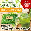 【送料無料】【定期コース】神仙桑抹茶ゴールド90(3g×90包)【定期購入】食物繊維が豊富な桑の葉と緑茶、シモンをそ…