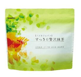 【ノンカフェイン】すっきり贅沢抹茶グア豆 ほうれん草 食物繊維 抹茶味 青汁 あおじる 桑茶 桑の葉茶 桑の葉 ダイエット 妊婦 健康維持 おいしい