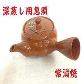 急須 常滑焼 日本茶 静岡茶 緑茶 煎茶 深蒸し茶 【深蒸し用急須】1人から2、3人まで
