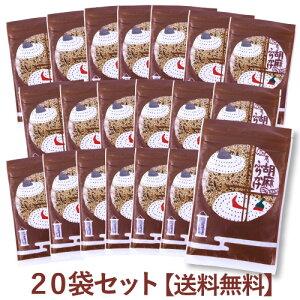 【胡麻ふりかけ-黒七味風味-≪まとめ買いセット≫】黒七味風味の胡麻ふりかけ!山椒の風味豊かな京七味、黒七味を使ったピリ辛ふりかけ。お弁当、おにぎりにも! 京都 ご当地 お土産 贈