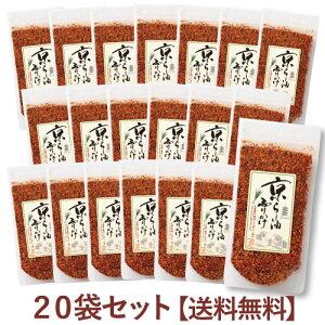 【京らー油ふりかけ《まとめ買いセット》】九条ねぎ入り胡麻ふりかけ!九条ねぎの風味とピリ辛が食欲をそそります。お弁当にもピッタリ! 京都 お土産 贈り物 ごま ふりかけ ゴマ ラー油