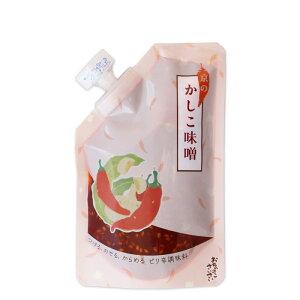 【京のかしこ味噌】昆布の旨みをきかせた京風ピリ辛味噌。つける、のせる、からめる、料理にちょんと足すだけ!これひとつで味つけ楽々の調味料です。 京都 お土産 ピリ辛 辛みそ 辛ミ