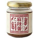 【京の麻辣醤(マーラージャン)】京都 お土産 食品 七味とうがらしのお店おちゃのこさいさい