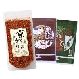【ごはんのおとも食べ比べセット】 京都 お土産 贈り物 父の日 ギフト プレゼント お歳暮 お中元 七味とうがらしのお店おちゃのこさいさい ふりかけ 京らー油ふりかけ 胡麻ふりかけ 山椒ふりかけ