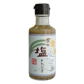 【京の塩ドレッシング】京野菜の九条ねぎたっぷり、さっぱりとした塩ドレッシングです。サラダ、つけダレ、から揚げにもピッタリ! 京都 ご当地 お土産 贈り物 敬老の日 プレゼント 食品 七味とうがらしのお店おちゃのこさいさい
