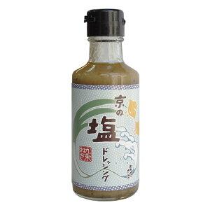 【京の塩ドレッシング】京野菜の九条ねぎたっぷり、さっぱりとした塩ドレッシングです。サラダ、つけダレ、から揚げにもピッタリ! 京都 ご当地 お土産 贈り物 敬老の日 プレゼント 食品